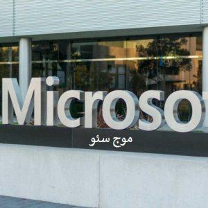 ابزار ها و برنامه های رایگان مایکروسافت