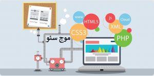 روند توسعه وب