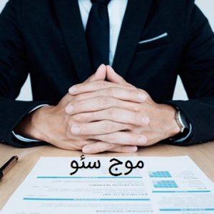 ۱۰ سوال های سختی که در مصاحبه استخدامی شرکتها مطرح میشوند