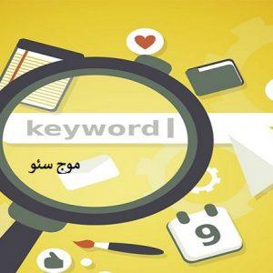 تعیین کلمات کلیدی در متن