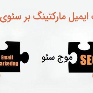 ایمیل مارکتینگ بر سئو سایت چه تاثیری دارد؟