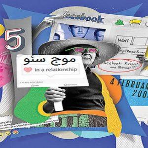 ۱۵ سال سرفرازی فیس بوک
