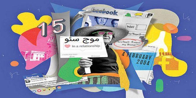 15 سال با فیس بوک