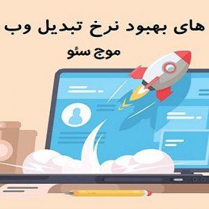 روش های بهبود نرخ تبدیل وب سایت در سال ۲۰۱۹