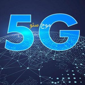 ۵G انقلابی در صنعت فناوری اطلاعات دنیا