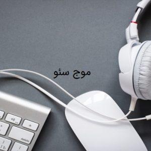 نرمافزارهای اپنسورس جهت ویرایش فایلهای صوتی
