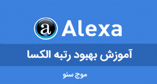 بهبود رنکینگ الکسا