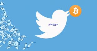 بیت کوین و توئیتر