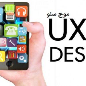 مقایسه طراحی UI و UX