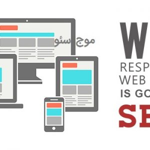طراحی سایت ریسپانسیو چیست و چه تاثیری بر سئو دارد؟