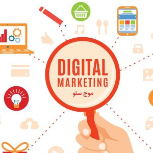 کلمه های پرکاربرد در دنیای دیجیتال مارکتینگ