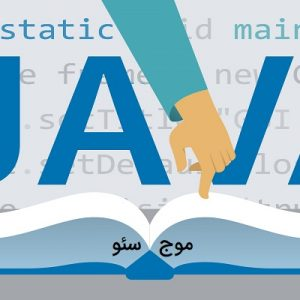 دلایلی برای انتخاب زبان جاوا