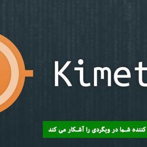 Kimetrak افزونهای که نشان میدهد چه شرکتهایی وبگردی شما را تحت نظر دارند!