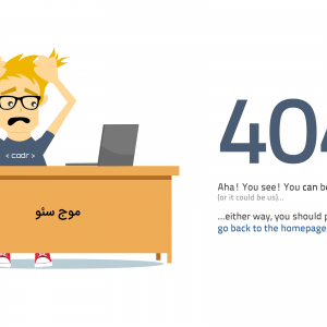 نکات UX برای طراحی صفحههای خطای ۴۰۴
