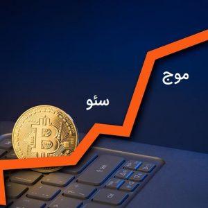 افزایش شدید قیمت بیت کوین در ۲۰۱۹، بعید به نظر می رسد
