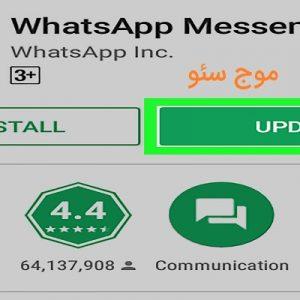 در آپدیت جدید : واتساپ تعداد دفعات فوروارد شدن پیامهای ارسالشده را نشان میدهد