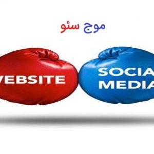 چرا با وجود شبکه های اجتماعی به سایت نیاز داریم؟