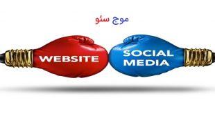 سایت یا شبکه اجتماعی