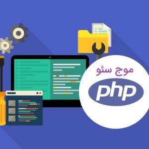 کاربردهای زبان برنامه نویسی PHP