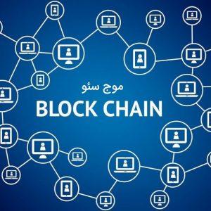 هوش مصنوعی چه رابطه ای با تکنولوژی بیت کوین و بلاک چین دارد؟