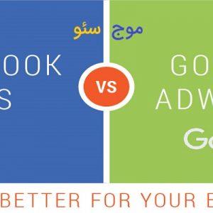 مقایسه تبلیغات در فیس بوک و گوگل؛ کدام یک بهتر است؟