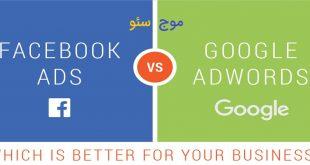 تبلیغات در گوگل و فیسبوک
