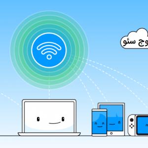 بهتر شدن سرعت اینترنت در هنگام هات اسپات (Hotspot)