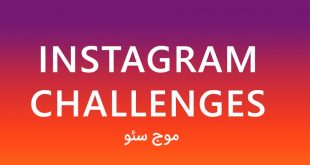 چالش اینستاگرامی