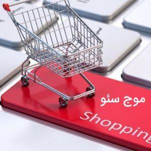 حل مشکلات بازگشت وجه در خرید آنلاین