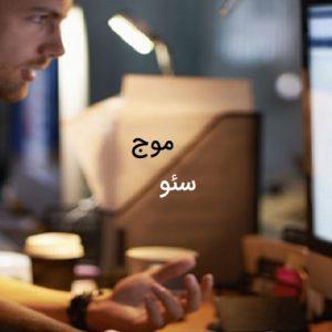 ۷ دوره برتر کارآموزی برنامه نویسی در ایران
