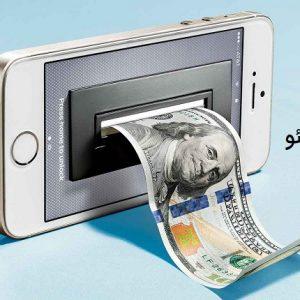 فواید استفاده از کیف پول الکترونیکی