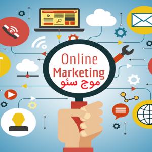 آنلاین مارکتینگ چیست؟