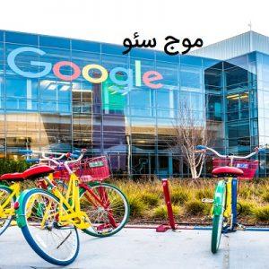 دلایلی برای بهترین شرکت دنیا بودن گوگل