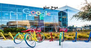 کار کردن در گوگل