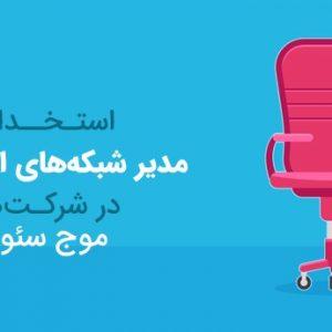 استخدام مدیر شبکههای اجتماعی در شرکتها و تاثیرش در دیجیتال مارکتینگ